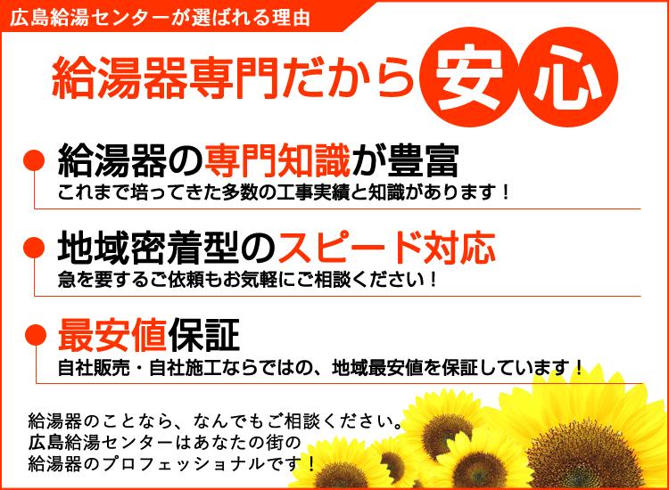 広島市の広島給湯センターが選ばれる理由