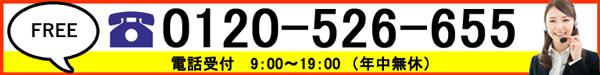 TEL:0120-526-655 受付:09:00〜20:00 年中無休