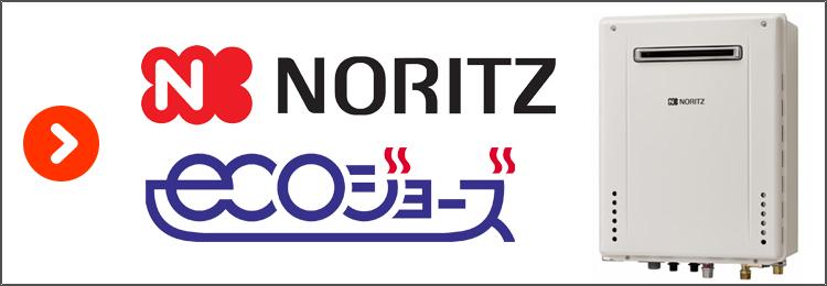 NORITZ ECOジョーズ