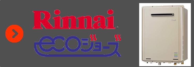 RINNAI ECOジョーズ