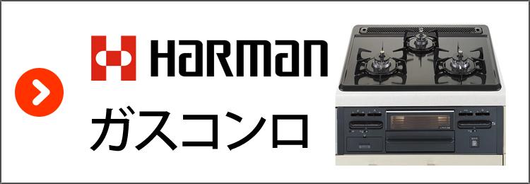 HARMAN ガスコンロ