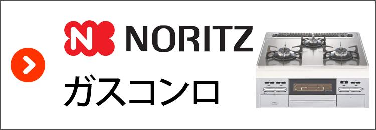 NORITZ ガスコンロ